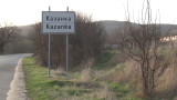 Още месец воден режим в Казанка заради урана