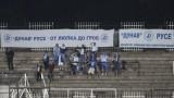 Феновете на Дунав обещават зрелище срещу ЦСКА