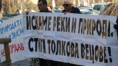 Еколози протестират пред парламента