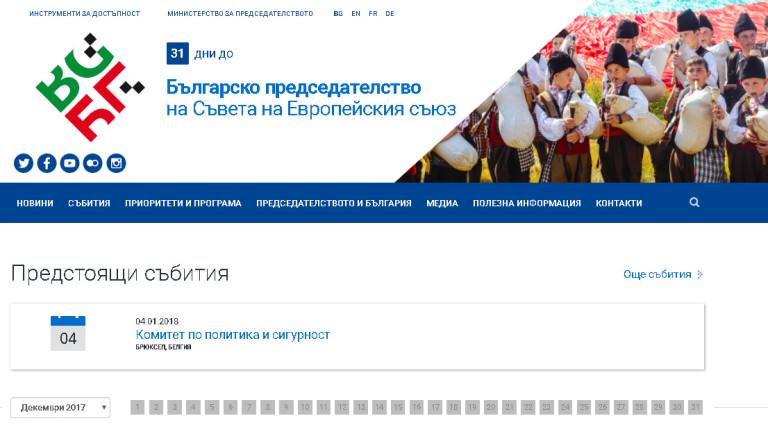 Пуснаха сайта на Българското председателство