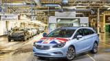 Британското автомобилостроене губи десетки хиляди работни места при лоша сделка за Brexit