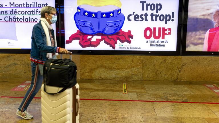 Швейцария решава на референдум за свободното движение с ЕС