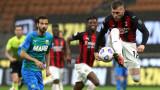 Сасуоло обърна Милан в края