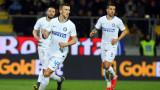 Интер спечели гостуването си на Фрозиноне с 3:1