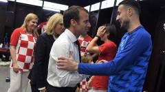 Емануел Макрон поздрави лично хърватските национали