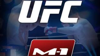 """UFC и M-1 Global обединяват усилията си, """"UFC Русия"""" е вече факт!"""