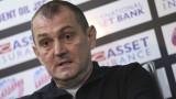 Златомир Загорчич: Футболистите бяха отписали мача