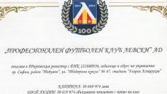 Акциите на Левски още не са джиросани на Наско Сираков