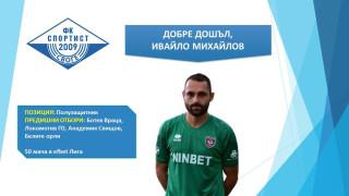 Напуснал Ботев (Враца) подписа със Спортист (Своге)