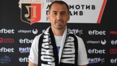 Георги Илиев: Ще се подготвим много добре за мача срещу Спартак (Търнава)