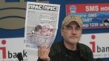 """Крият вестник """"Прас прес"""" от пазара, издателите му във война за свобода на словото"""