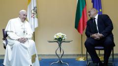 Папата към Борисов: Сейте добро!