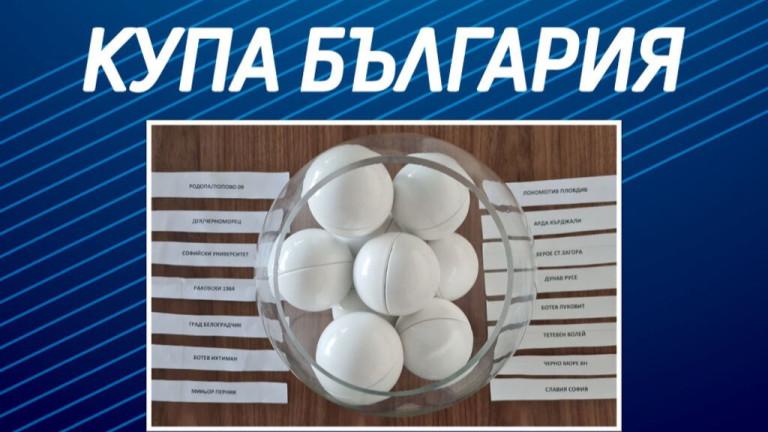 Изтеглиха жребия за Купата по волейбол