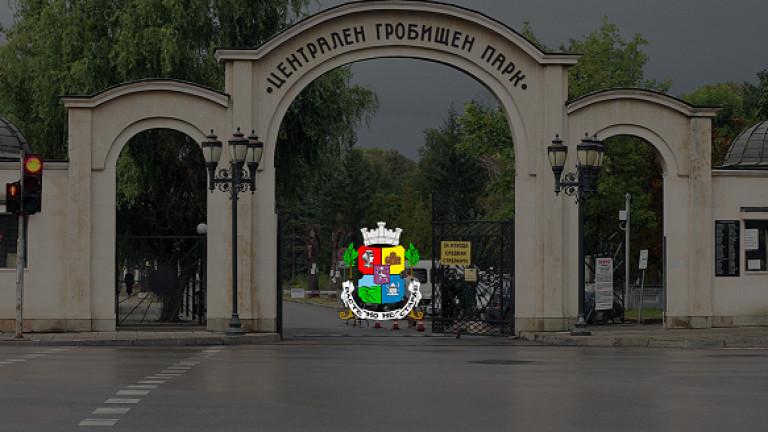 Съдът отмени разпоредби на Наредбата за гробищните паркове и погребално