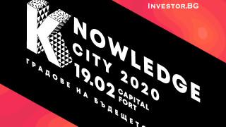 Мобилността и зелените решения в умните градове – във фокуса на Knowledge City 2020