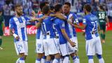 Унижение за Реал Бетис - 0:4 от Леганес!