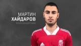 ФК ЦСКА 1948 подписа с Мартин Хайдаров
