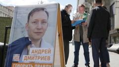 В Беларус задържаха бившия кандидат за президент Андрей Дмитриев