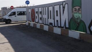 Коронавирус: Сериозни глоби в Русия за нарушаване на карантината