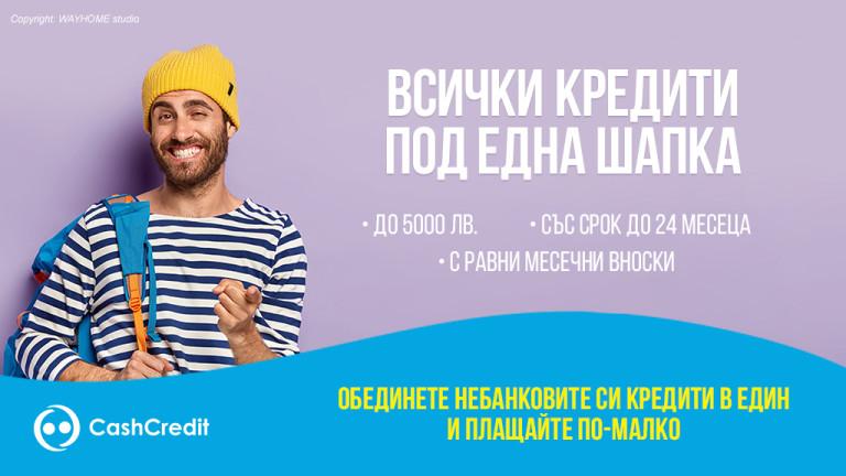 Сложи всички кредити под една шапка, като ги обединиш в едно задължение с Кеш Кредит