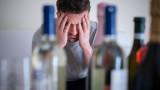 Все повече българи злоупотребяват с алкохола и наркотиците