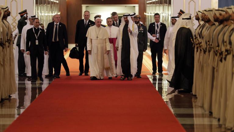 Папа Франциск пристигна в Обединените арабски емирства, съобщи RFI.Това е