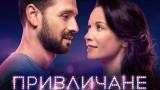 """""""Привличане"""" с официален саундтрак"""