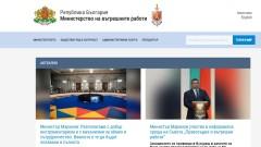 МВР предупреждава, че и техният сайт може да е временно недостъпен