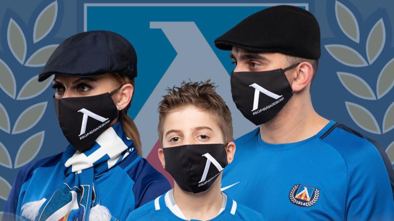 НКП на Левски пусна в продажба предпазни маски с емблемата на клуба