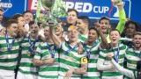 Селтик ликува с Купата на Лигата