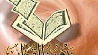 Египет забрани рингтонове с текстове от Корана