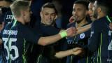 Манчестър Сити победи Нюпорт с 4:1