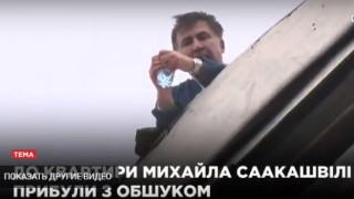 Михаил Саакашвили заплаши да скочи от сграда в Киев
