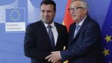 Юнкер: Северна Македония е готова за следващата стъпка