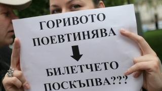 Започнаха протестите срещу поскъпването на билета в София