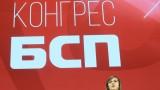 Миков отказа на Нинова да следва ръководството на Конгреса