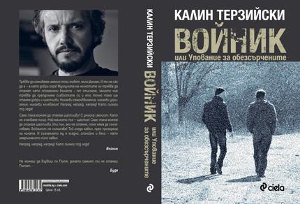 """Новата книга на Калин Терзийски - """"Войник"""""""