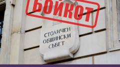 Бонев и демократите бойкотират Столичния общински съвет