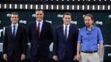 Водещите партийни лидери в Испания кръстосаха шпаги в ТВ дебат