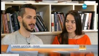 Наум Шопов - младши показа красивата Теа