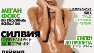 Непознати красавици в новия брой на FHM