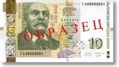 БНБ пуска в обращение по-защитена банкнота от 10 лева, емисия 2020 г.