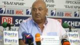 Венци Стефанов се заяде с Левски