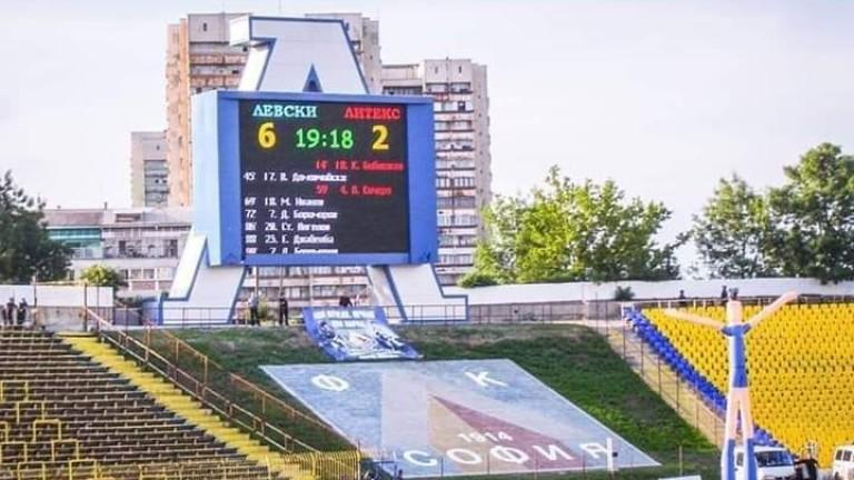 Преди 13 години на днешния ден Левски победи Литекс с
