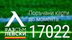 Левски продаде над 17 000 членки карти