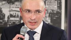 Русия отново погна Ходорковски