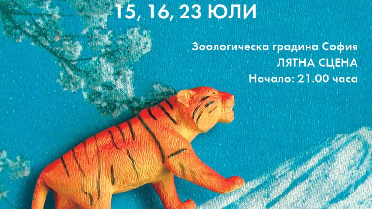 Кино в столичния Зоопарк припомня за дивата природа