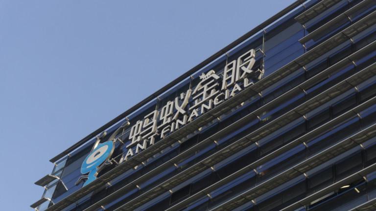 Ant направи най-голямото IPO в света. Сега Китай спря търговията с акциите ѝ