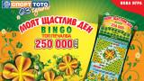 """Щастливи дни с печалби за над 9 милиона лева в новата моментна лотарийна игра  на Спорт Тото – """"Моят щастлив ден - BINGO"""""""