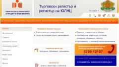 Търговският регистър тръгна предсрочно